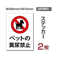 「ペットの糞尿禁止」【ステッカー シール】タテ・大 200×276mm (sticker-053) (2枚組)