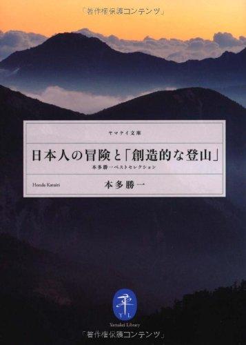日本人の冒険と「創造的な登山」 本多勝一ベストセレクション (ヤマケイ文庫)の詳細を見る