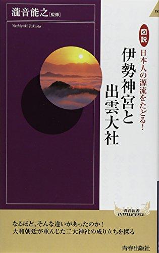 図説 日本人の源流をたどる!伊勢神宮と出雲大社 (青春新書)の詳細を見る