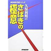 久保利明のさばきの極意 (NHK将棋シリーズ)