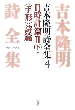 吉本隆明詩全集〈4〉日時計篇2(下)
