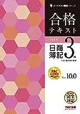 合格テキスト 日商簿記3級 Ver.10.0 (よくわかる簿記シリーズ)