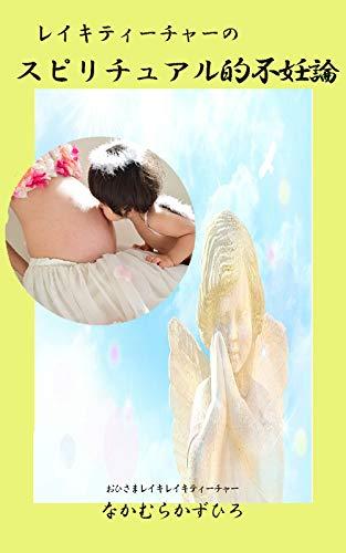 スピリチュアル的不妊論: レイキティーチャーの レイキティーチャーのつぶやき