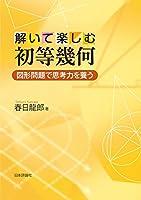春日 龍郎 (著)新品: ¥ 2,300