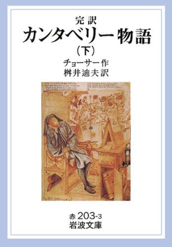 完訳 カンタベリー物語〈下〉 (岩波文庫)の詳細を見る