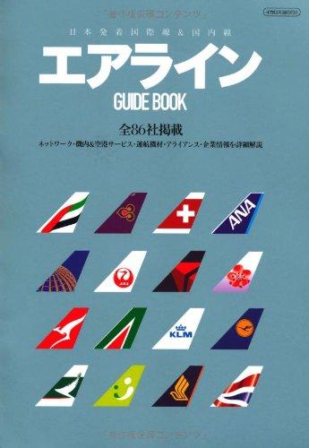 日本発着国際線&国内線エアラインGUIDE BOOK (イカロス・ムック)の詳細を見る