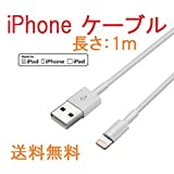 iPhone ケーブル 充電ケーブル 転送ケーブル 1m 高品質 断線防止 SE iPhone 5 6 6s 6Plus 7 7Plus iPad air mini