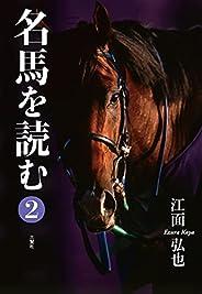 名馬を読む 2