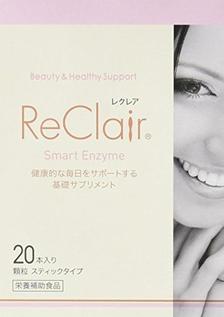 学部長オッズ出発するReClair(レクレア) 10箱セット (2g×20本)