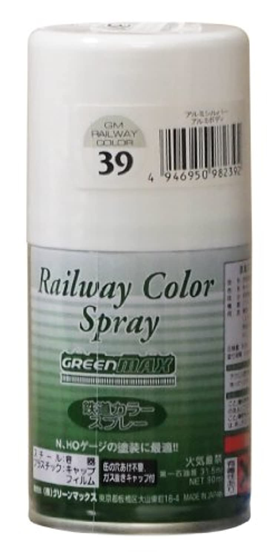 グリーンマックス 鉄道スプレー アルミシルバー SP-39