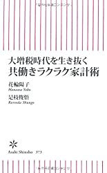 大増税時代を生き抜く共働きラクラク家計術 (朝日新書)