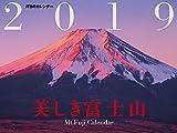 JTBのカレンダー 美しき富士山 2019 (諸書籍)