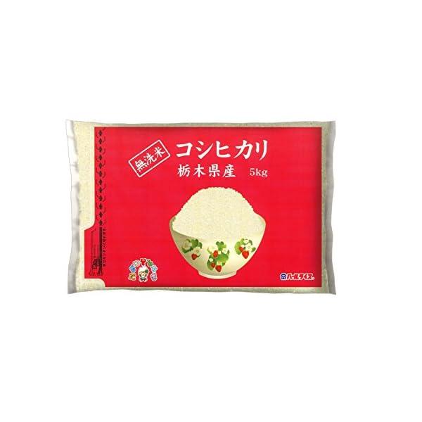 【精米】栃木県産 無洗米 コシヒカリ 平成27年産の商品画像