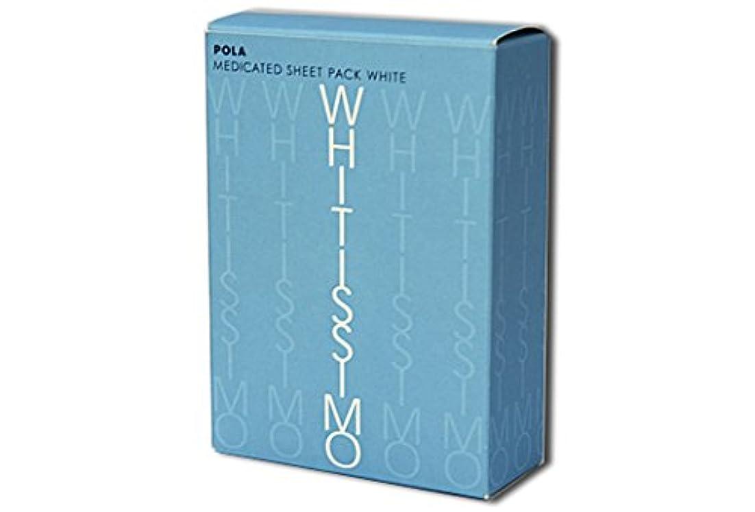 チョコレート熱心な旋回POLA / ポーラ ホワイティシモ 薬用シート パック ホワイト 30セット