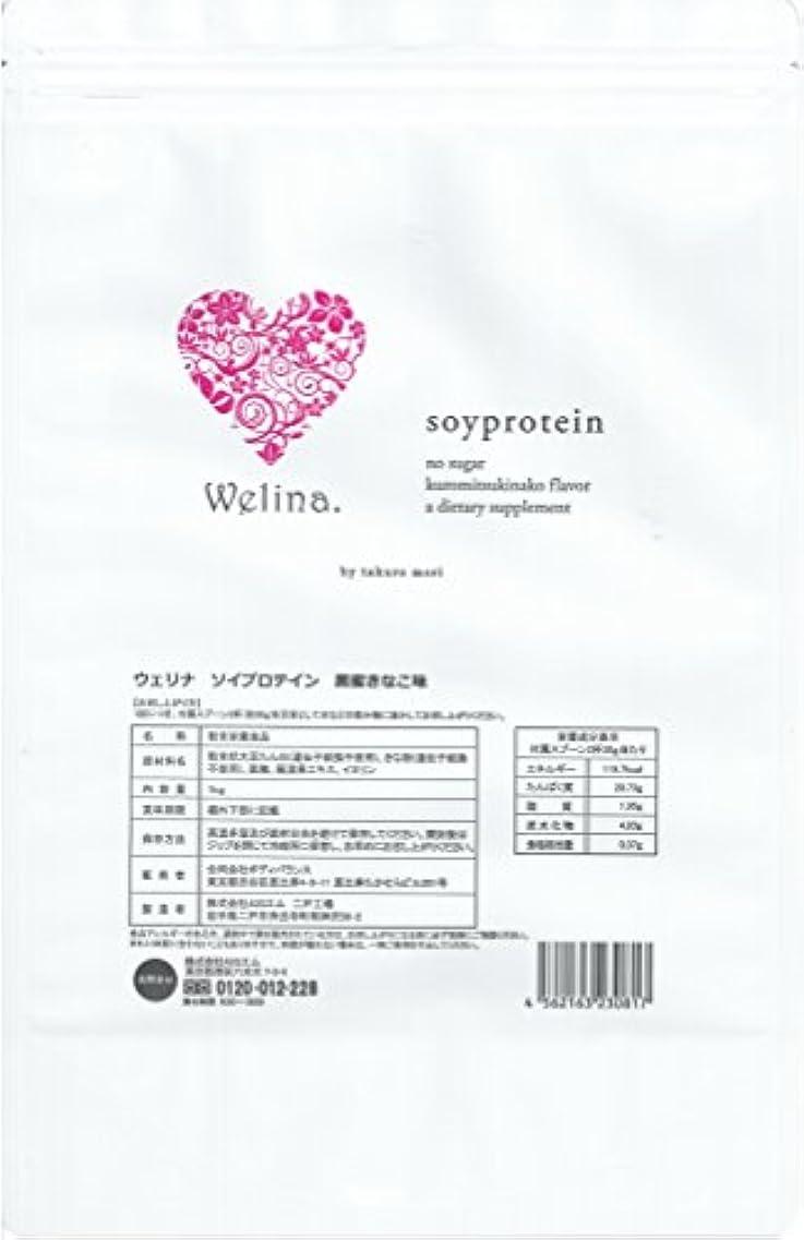 ワックスプレゼンター持参ウェリナ ソイプロテイン 黒蜜きなこ味 1kg