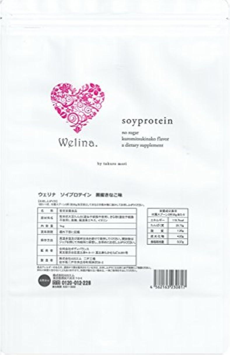 検査官影響する勝利ウェリナ ソイプロテイン 黒蜜きなこ味 1kg