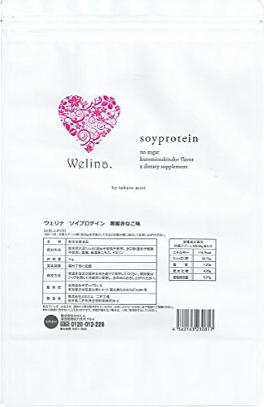 選出する気取らない有効なウェリナ ソイプロテイン 黒蜜きなこ味 1kg