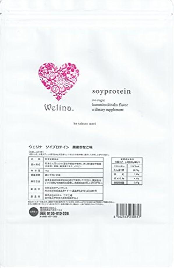 強います符号怠惰ウェリナ ソイプロテイン 黒蜜きなこ味 1kg