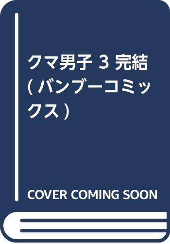 クマ男子 3 完結 (バンブーコミックス)