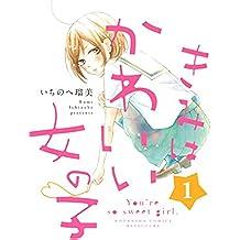 きみはかわいい女の子(1) (別冊フレンドコミックス)