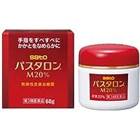 【第3類医薬品】パスタロンM20% 60g ×5
