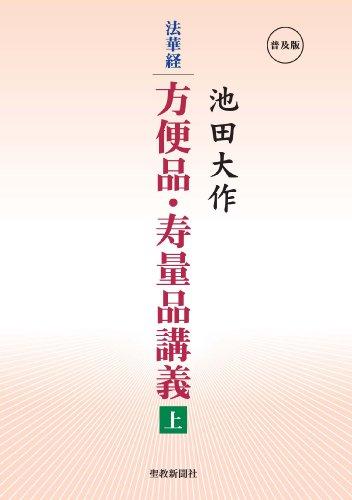 法華経 方便品・寿量品講義(上)