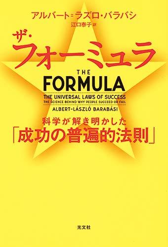 ザ・フォーミュラ 科学が解き明かした「成功の普遍的法則」
