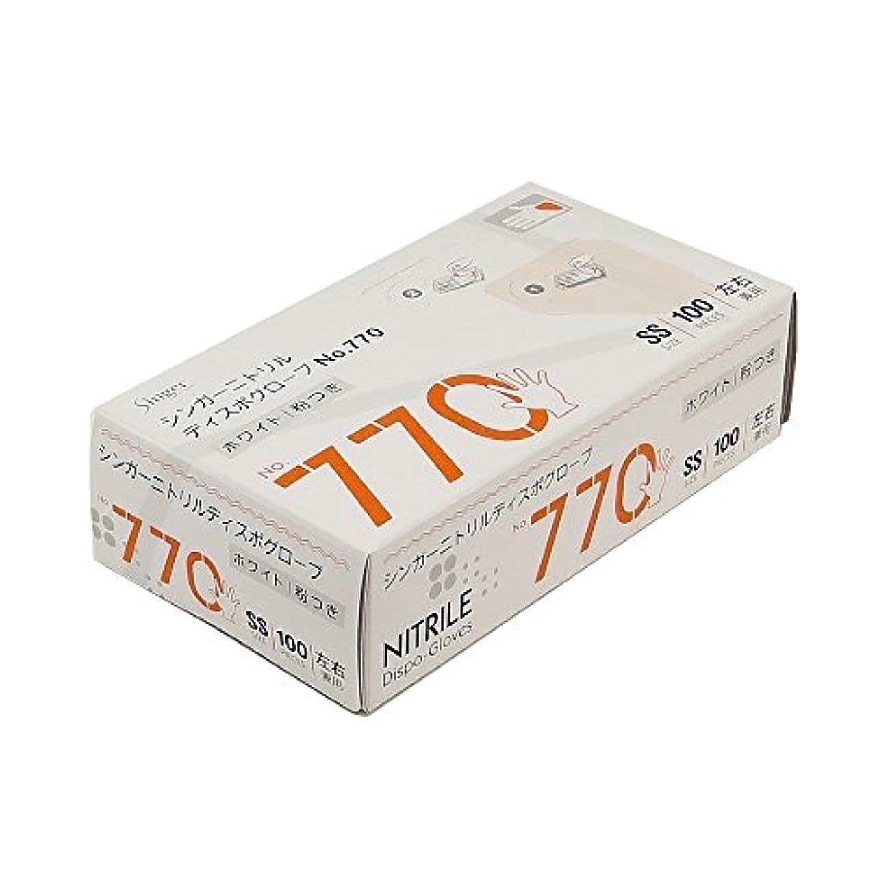 バレーボール会員速記宇都宮製作 ディスポ手袋 シンガーニトリルディスポグローブ No.770 ホワイト 粉付 100枚入  SS