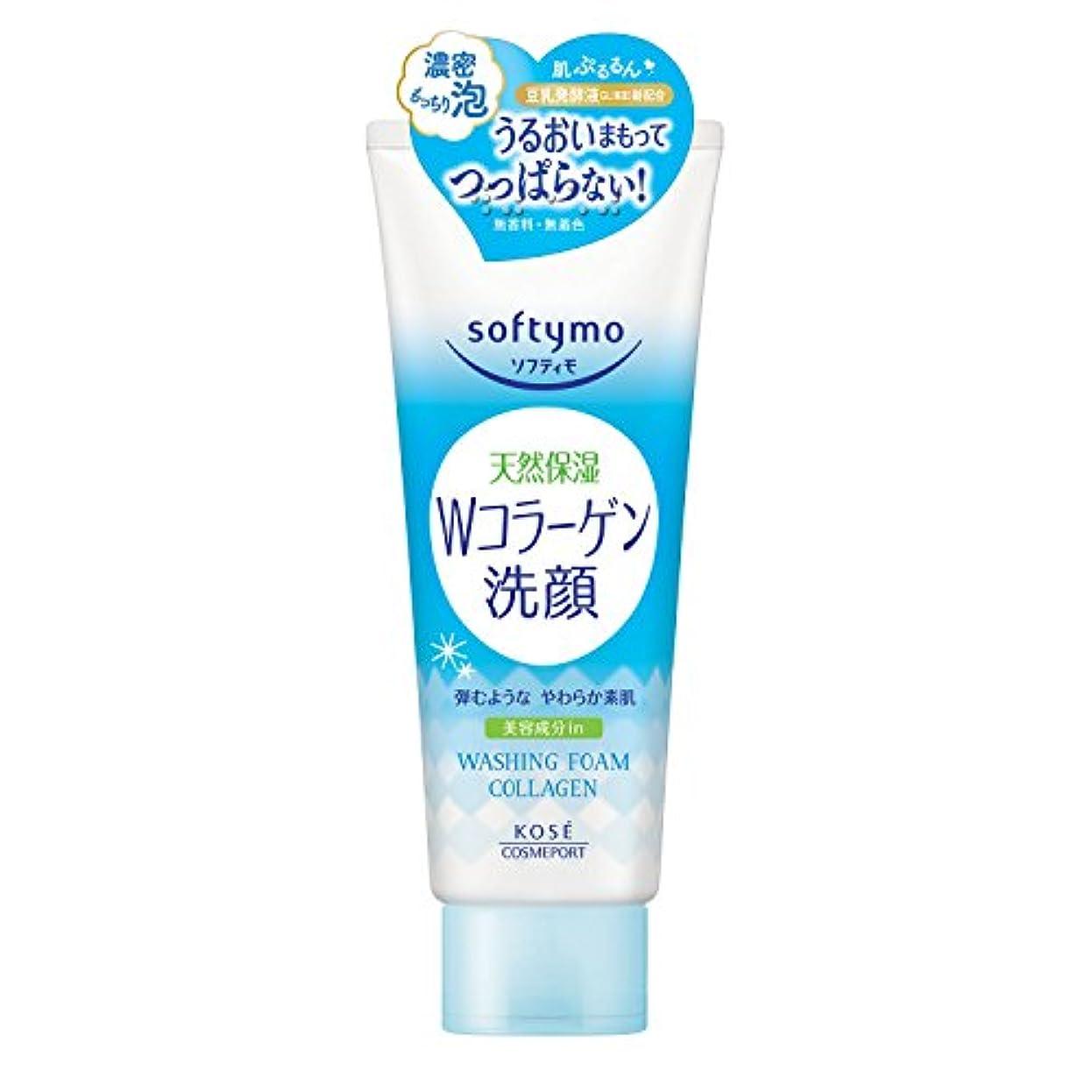 アッパー統合する急行するKOSE ソフティモ 洗顔フォーム (コラーゲン)