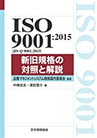 ISO 9001:2015 新旧規格の対照と解説 (Management System ISO SERIES)