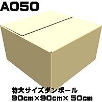 A050 特大サイズダンボール 90cmx90cmx50cm