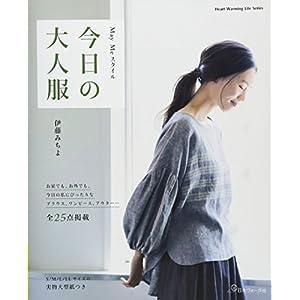 MayMeスタイル 今日の大人服 (Heart Warming Life Series)