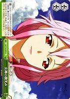 ヴァイスシュヴァルツ 女神の微笑み クライマックスコモン GC/S16-049-CC 【ギルティクラウン】