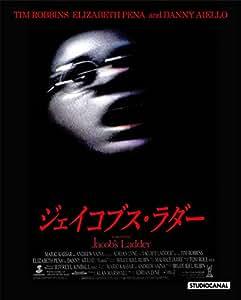 【Amazon.co.jp限定】ジェイコブス・ラダー(ポストカード付) [Blu-ray]