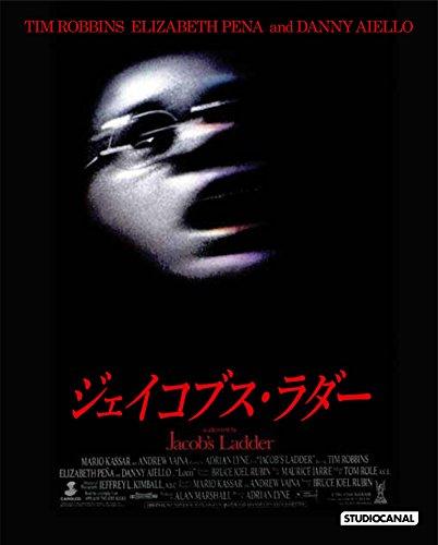 ジェイコブス・ラダー [Blu-ray] -