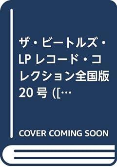 ザ・ビートルズ・LPレコード・コレクション全国版 20号 ([バラエティ])
