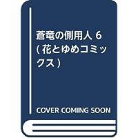 蒼竜の側用人 6 (花とゆめコミックス)