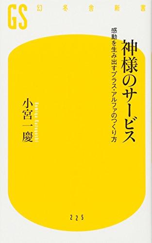 神様のサービス 感動を生み出すプラス・アルファの作り方 (幻冬舎新書)の詳細を見る