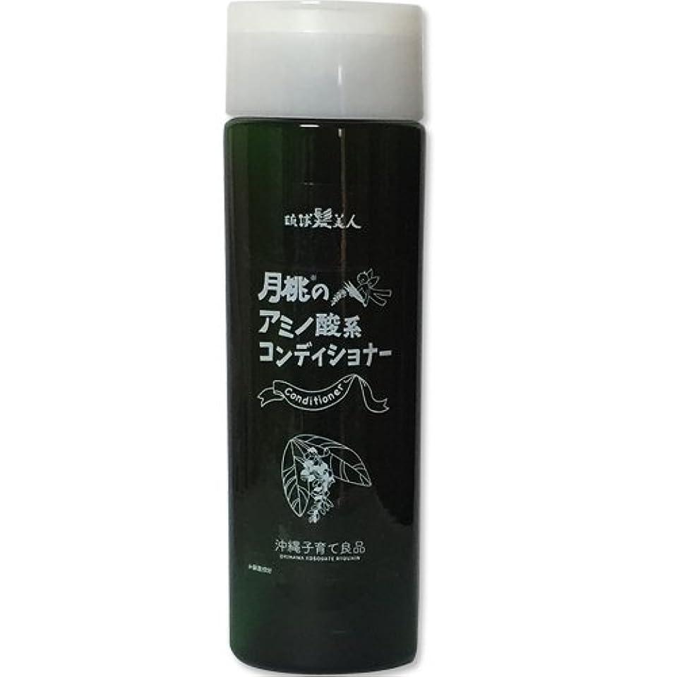 香ばしいブリード後悔月桃のアミノ酸系コンディショナー 230ml