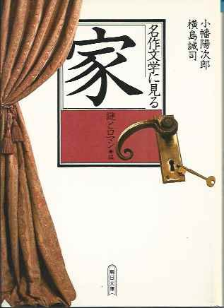 名作文学に見る「家」―謎とロマン編 (朝日文庫)の詳細を見る