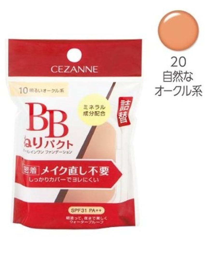 三角形悲しいキャンディーセザンヌ BBねりパクト 詰替20