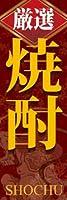 のぼり旗スタジオ のぼり旗 厳選焼酎001