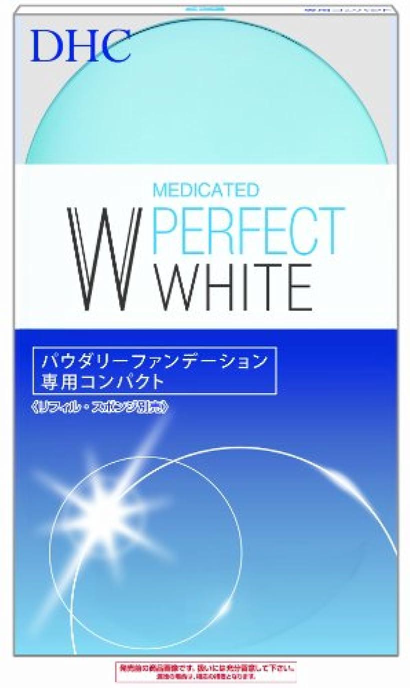 薬を飲む必要性増強するDHCPW専用コンパクト65g