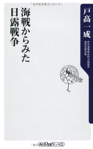 海戦からみた日露戦争 (角川oneテーマ21)の詳細を見る