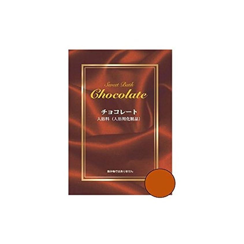 派生する称賛魚【10包】スウィートバス チョコレート入浴料