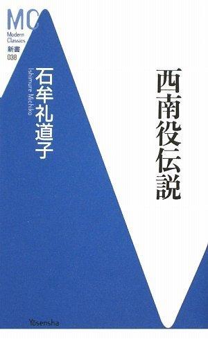 西南役伝説 (洋泉社MC新書)の詳細を見る