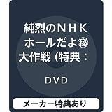 【メーカー特典あり】純烈のNHKホールだよ㊙大作戦 (特典:オリジナルマグネット予定)付 [DVD]