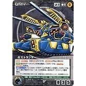 《Crusade》ガストランダー 【C】 U-202C / OGクルセイド第11弾~未来が導く戦士達~ シングルカード