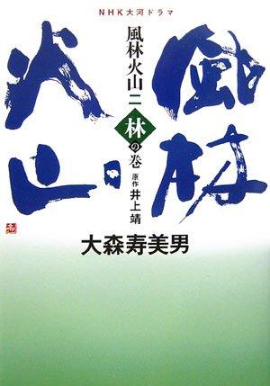 NHK大河ドラマ 風林火山〈2〉林の巻の詳細を見る