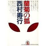 蘭菊の狐 (光文社文庫)